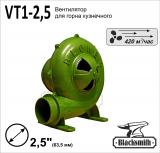 Вентилятор для горна Blacksmith VT1-2,5