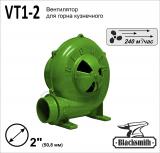 Вентилятор для горна VT1-2 Blacksmith